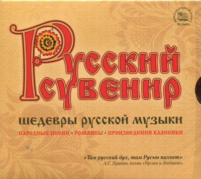 Russian Souvenir Mastrepieces of Russian Music Set of 3CDs (by Olympia)