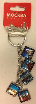 Moscow Views and Letters Metal Key Chain (by AKM Gifts)