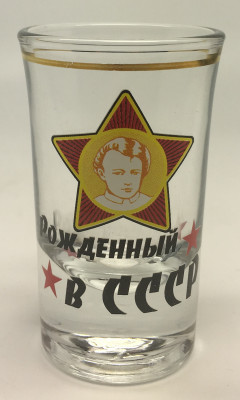 Born in USSSR Shot Glass