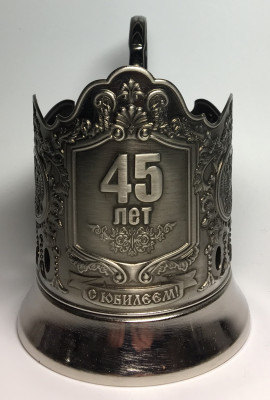 Anniversary 45 Years Nickel Plated Brass Tea Glass Holder (by Kolchugino)