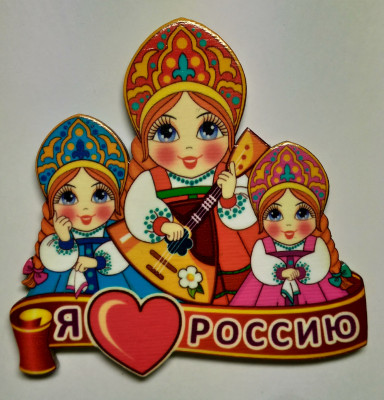 70x75 mm Three Matryoshkas I Love Russia (by Birch Gifts)