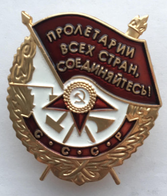 The Order of the Red Banner Metal Pin