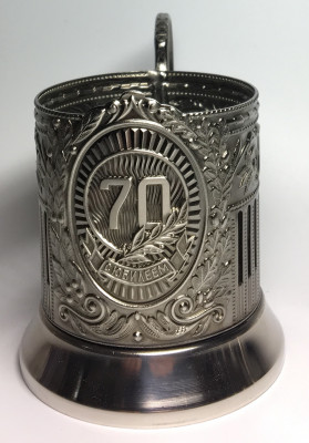 Anniversary 70 Years Nickel Plated Brass Tea Glass Holder (by Kolchugino)