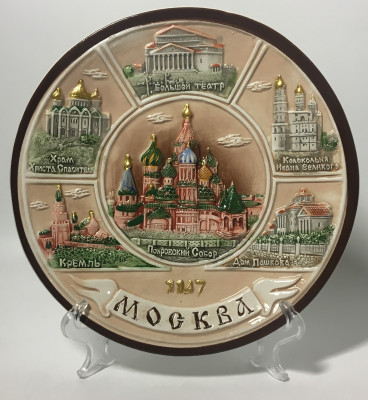 145 mm Moscow Snt Basil Cathedral Ceramic Plate (by Volga Pottery)