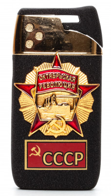 Order of the October Revolution Gas Metal Lighter (by Sergio Accendino)
