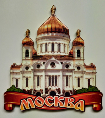 75x70 mm Cathedral of Christ the Saviour (by Birch Gifts)