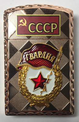 The Guard of USSR Gas Metal Lighter (by Sergio Accendino)