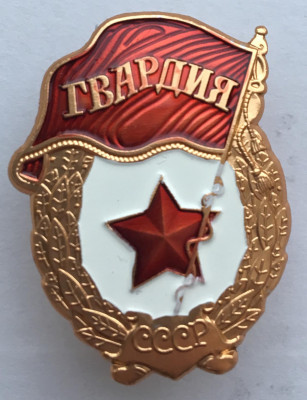 Soviet Guard Metal Pin