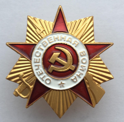 The Order of the Patriotic War Metal Pin
