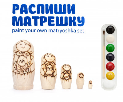 110 mm Blanc Matryoshka With Toy doll 5 pcs inside with paints, brushes, instruction manual (by Sergey Carved Wooden Dolls)