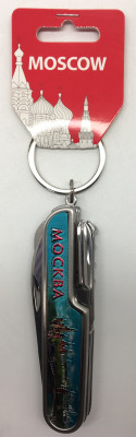 Moscow View Russian Army Pocket Knife Key Chain (by AKM Gifts)
