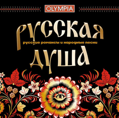 Russian Soul Russian Romances and Folk Songs Set of 3 CDs (by Olympia)