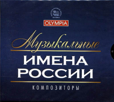 Musical Russian Names Composers Set pf 3 CDs (by Olympia)